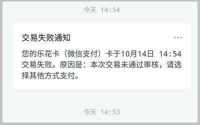 乐花卡微信支付本次交易未通过审核-解决分期乐有额度无法借款
