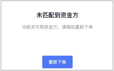 乐花卡微信支付本次交易未通过审核请选择其他方式支付提示未匹配到资金方请重新下单