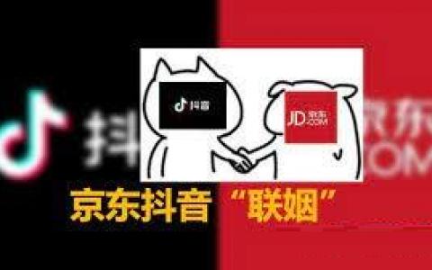 电商快讯-京东将开设官方抖音小店淘宝是不是要凉了